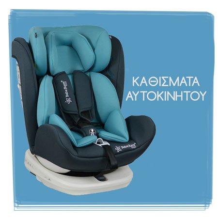 Παιδικα Καθισματα αυτοκινητου | Chicco | Lorelli Bertoni | CBX | safety 1st