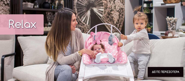 Ρηλαξ για μωρα | relax | ριλαξ μωρου | ρηλαξακια μωρων